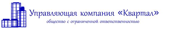 ООО УК КВАРТАЛ